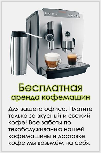 аренда кофемашин бесплатно