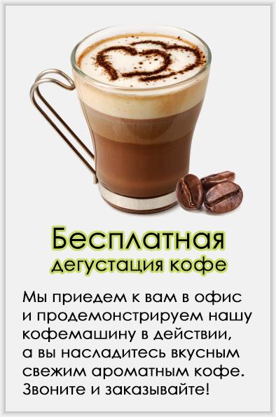 бесплатная дегустация кофе