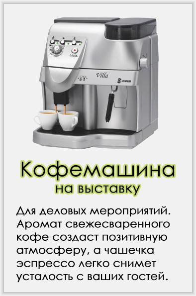 аренда кофемашин на выставку